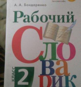 Рабочий словарик 2 класс