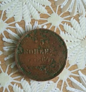 Монета 1864 г.