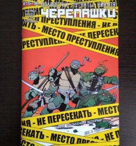 Комиксы. Подростки Мутанты Ниндзя Черепашки