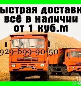 Песок,щебень,Торф,грунт,бой кирпич,навоз
