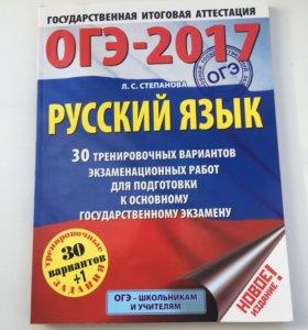 ОГЭ 2017 РУССКИЙ ЯЗЫК