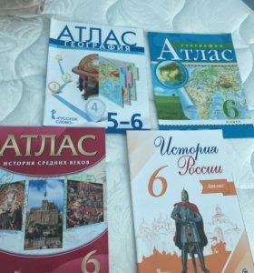 Атласы 5-6 класс,по истории и географии.