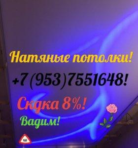 """""""Правильный потолОК"""""""