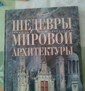 Книга по архитектуре Аванта