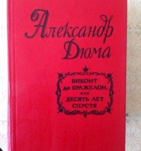 Книги А.Дюма