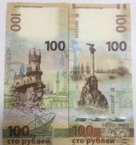 Банкноты 100 рублей Крым и Севастополь 2015