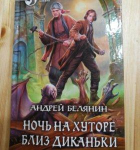Книга А.Белянина