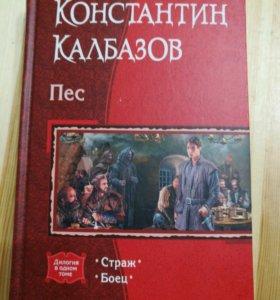 Книга К.Калбазова