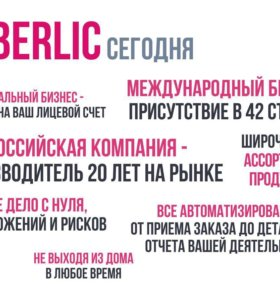 Сотрудничество с Фаберлик!