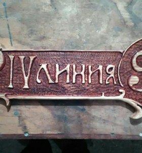 Изготовление вывесок, адресных табличек, сувениров