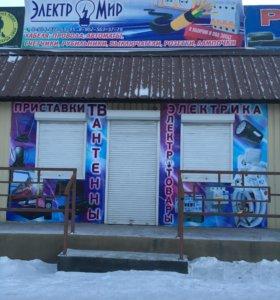 Магазин электрики, антенного и тв оборудования.