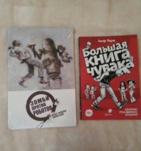 Комиксы:Большая книга чувака, Зомби против роботов