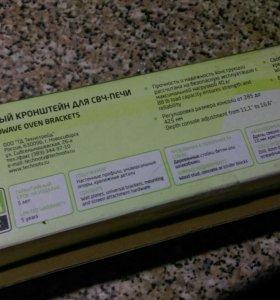 Подставка настенная для микроволновки