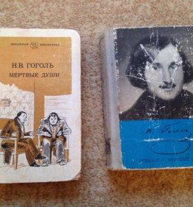 Книги Гоголь