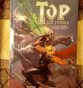 Графический роман: Тор. Бог грома