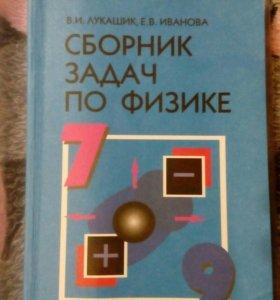 Сборник задач по физике Лукашик Иванова