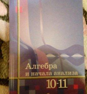 Алгебра и начала анализа учебник для 10-11 классов