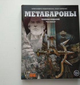 Графический роман: Метабароны. Том первый