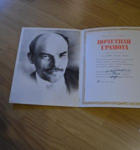 Почетные грамоты СССР