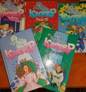 Книги Каспер редкий сборник