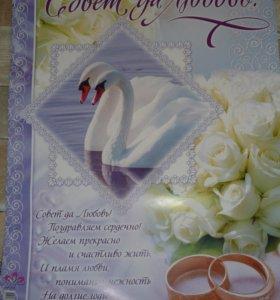 Плакаты на свадьбу