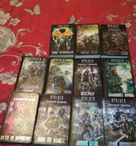 Книги серии S.T.A.L.K.E.R