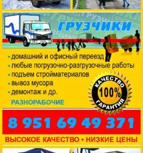 Услуги грузчиков в Смоленске и области