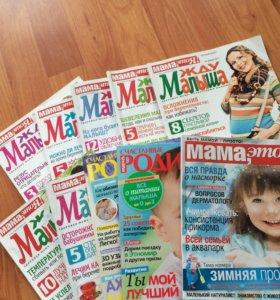 Журналы для беременых