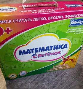 Математика с пелёнкок по методике Домана-Маниченко