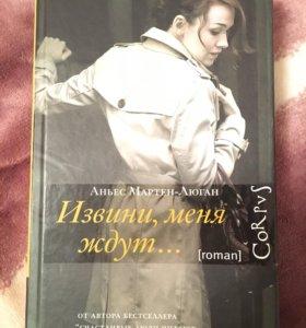 Книга Аньес Мартен-Люган «Извини, меня ждут...»
