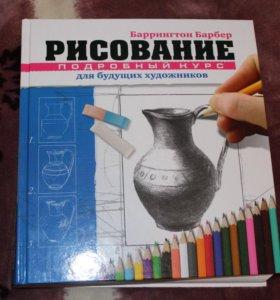 Баррингтон Барбер «Рисование. Подробный курс...»