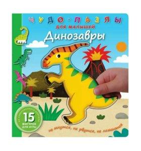 Книга Чудо-пазлы для малышей. Динозавры. Новая.