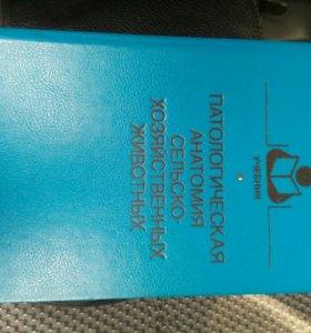 Учебник патологичая анатомия сельскохозяйных