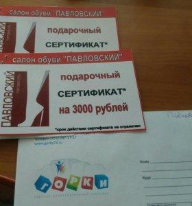 Сертификат в Салон обуви Павловский (ТРК Горки)