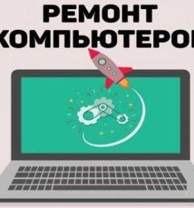 Компьютерная помощь любой сложности гарантия
