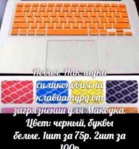 Накладка на клавиатуру Макбука