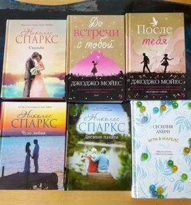 Книги новые в твердой обложке