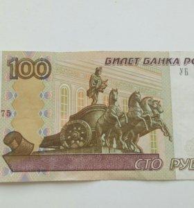 100 рублей (экспериментальные)