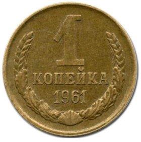 1копейка 1961 года