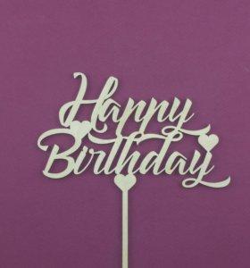 Топпер «Happy Birthday»