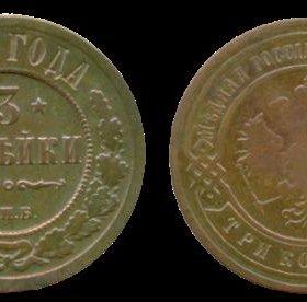 3 копейки 1907 года