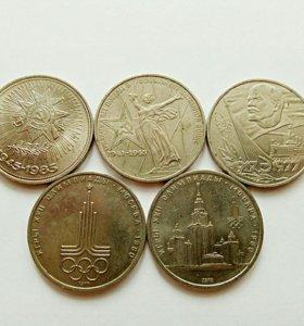 Юбиленые рубли СССР