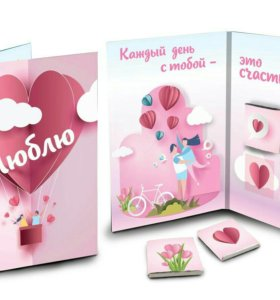 Подарочная открытка с шоколадом