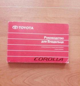 Toyota corolla руководство