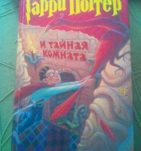 """ Гарри Поттер и тайная комната """