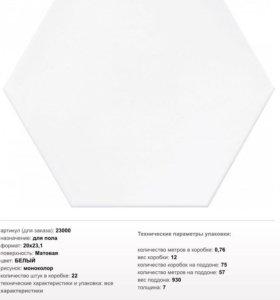 Плитка гексагон белая