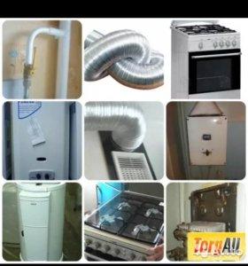 Ремонт газового оборудования