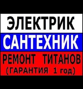 Электрик, Сантехник, ремонт Титанов.