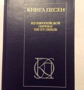Книга песен (из европейской лирики 13-16 веков