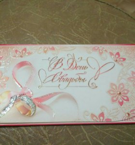 Поздравительные конверты для денег на свадьбу